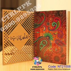 A5 Size Rabbi Zidni Ilma Written on 3D Wooden Notebook NT21008